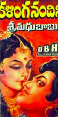 Indian Novels Pdf File
