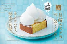 Web Panel, Layout, Vanilla Cake, Banner, Ice Cream, Japan, African Symbols, Desserts, Contents