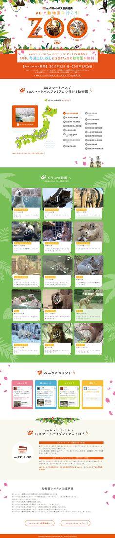 auで動物園に行こう!|WEBデザイナーさん必見!ランディングページのデザイン参考に(にぎやか系)