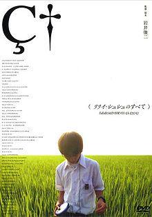 All About Lily Chou-Chou. 2001. Iwai Shunji. リリィ・シュシュのすべて