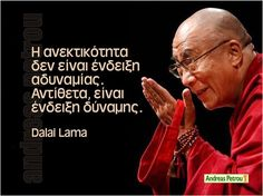 ανεκτικοτητα Funny Quotes, Life Quotes, Greek Quotes, Positive Words, Dalai Lama, True Stories, Wise Words, Meant To Be, Inspirational Quotes