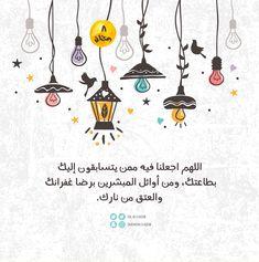 Ramadan Images, Ramadan Cards, Ramadan Mubarak, Cover Photo Quotes, Picture Quotes, Words Wallpaper, Iphone Wallpaper, Rollup Banner Design, Islamic Decor