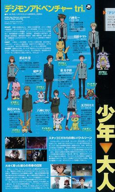 Digimon adventure tri @bluecttncandy Digimon Digital Monsters, Typical Girl, Digimon Adventure Tri, Stage Play, Girls Life, Growing Up, Anime Art, Cartoons, Fanart