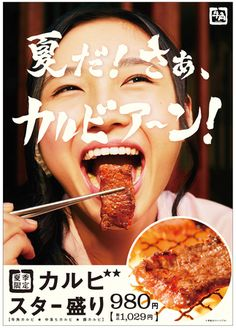 main image Food Design, Food Graphic Design, Food Poster Design, Japanese Graphic Design, Menu Design, Japan Advertising, Advertising Design, Japanese Menu, Restaurant Poster
