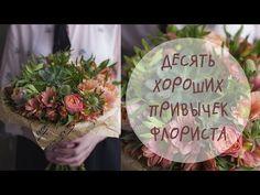 10 хороших привычек флористов - YouTube