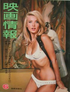 "honey-rider: ""Barbara Bouchet promotional for Voyage to the Bottom of the Sea Japanese Pictorial Magazine "" Barbara Bouchet, Japanese Film, Bond Girls, Monster, Pulp Fiction, Timeless Beauty, Bikini Bodies, Classic Hollywood, Vintage Hollywood"