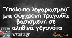 Funny Greek Quotes, Funny Quotes, Just For Laughs, Jokes, Lol, Funny Shit, Funny Stuff, Sayings, Facebook