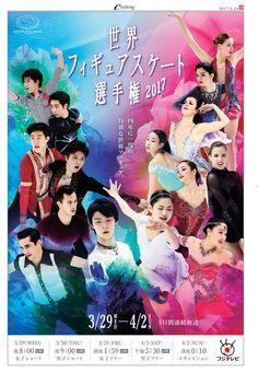 世界フィギュアスケート選手権2017のポスターお披露目。中央に立つ羽生結弦が美しいと話題に | フィギュアスケートまとめ零