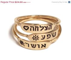 WEEKEND SALE 15%- Stacking 14K Gold Filled ring with large Hebrew Engraving, 14K Gold plated ring with large Hebrew engraving, Free Shipping #PaulaLapidot #bestofEtsy