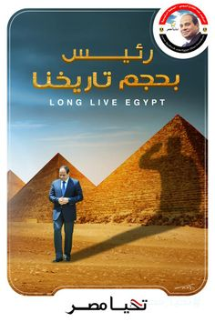 تحيا_مصر