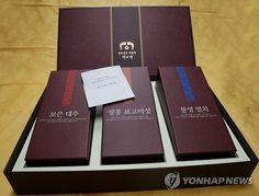 박 대통령이 보내는 설 선물세트