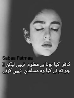 Sabaa Best Quotes In Urdu, Best Urdu Poetry Images, Love Poetry Urdu, Poetry Quotes, Old Poetry, Poetry Famous, Poetry Pic, Poetry Lines, Iqbal Poetry