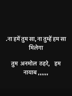 Shyari Quotes, Hindi Quotes Images, Motivational Picture Quotes, Life Quotes Pictures, Funny Quotes, Qoutes, Mixed Feelings Quotes, Good Thoughts Quotes, Attitude Quotes