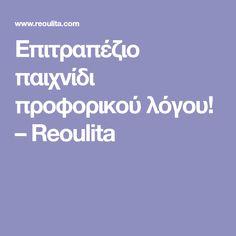 Επιτραπέζιο παιχνίδι προφορικού λόγου! – Reoulita