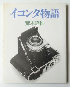 イコンタ物語 | 荒木経惟