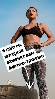 6 sites that will replace you with a fitness trainer- 6 сайтов, которые заменят вам фитнес-тренера 6 sites that will replace you with a fitness trainer - Best Weight Loss, Weight Loss Tips, Sport Motivation, Fitness Motivation, Freeletics Workout, Yoga Fitness, Health Fitness, Corpus, Ga In
