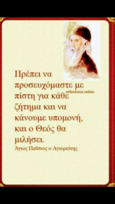 Greek Quotes, Christian Quotes, Faith, Icons, Christianity Quotes, Symbols, Loyalty, Ikon, Believe
