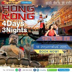 ทริปเดียวคุ้ม ฮ่องกง4เมือง 4วัน (ฮ่องกง-เซินเจิ้น-จูไห่-มาเก๊า) โดยสายการบินฮ่องกงแอร์ไลน์(HX) พักโรงเเรม 4ดาว วันที่ 18-21 FEB16 เพียง 16,900 บาท/ท่านค่ะ ^^