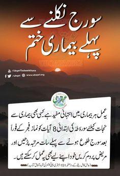 Urdu Quotes Islamic, Islamic Phrases, Islamic Teachings, Islamic Messages, Islamic Dua, Muslim Quotes, Islamic Images, Islamic Pictures, Ali Quotes