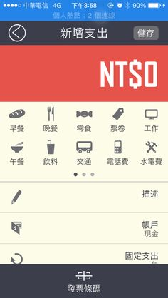[Ahorro] 把常用的 icon 換明顯的顏色