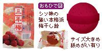 UHA味覚糖本格派梅干しキャンディ三年飴 這真的很好吃~ 小時候吃過一兩次之後就在也沒找到過