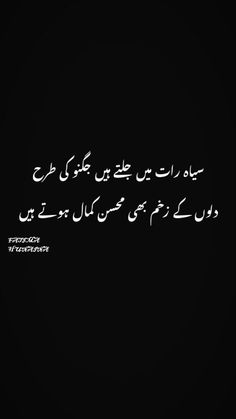 Best Urdu Poetry Images, Arabic Calligraphy, Arabic Calligraphy Art