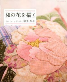 Libro de arte japonés Asakura Keiko Master Collection 01 - delicada flor Patchwork-