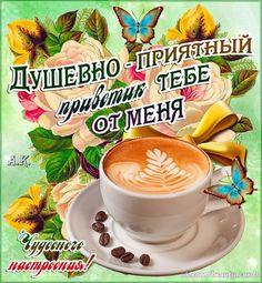 Доброе утро, хорошего дня