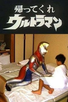 no more ultraman Funny Photos, Funny Images, Funny Jokes, Hilarious, Funny Commercials, Funny Comments, Illustrations And Posters, Humor, Funny Cute