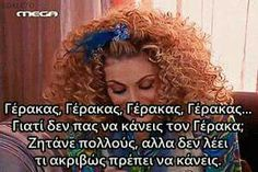 Στο παρα πεντε Me Quotes, Funny Quotes, Funny Greek, Teenager Quotes, Greek Quotes, Cheer Up, Just For Laughs, Good Times, Tv Series