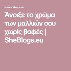 Άνοιξε το χρώμα των μαλλιών σου χωρίς βαφές | SheBlogs.eu