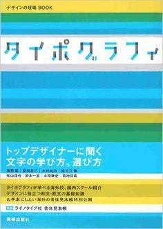 Amazon.co.jp: タイポグラフィ (デザインの現場BOOK): デザインの現場編集部: 本
