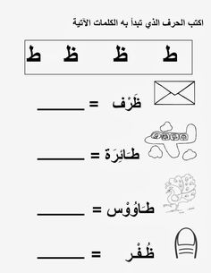Arabic Alphabet Worksheets printable for beginners to help your kids start learning arabic alphabet in fun way. 1st Grade Writing Worksheets, Alphabet Activities Kindergarten, Alphabet Worksheets, Worksheets For Kids, Tracing Worksheets, Preschool Classroom, Literacy, Arabic Handwriting, Cursive