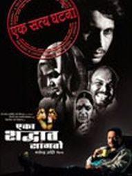 Eka-Shabdat-Sangato-2011-Hindi-Movie-Watch-Online
