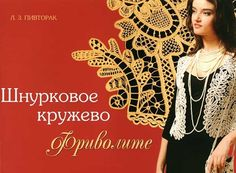 Art of Tatting, Romanian Lace and Cutwork Lace (Richelieu) Big Book Manuals Patterns Instructions Pictures (in Russian).  This is a video preview.