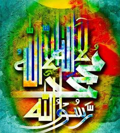 DesertRose,;,لا إله إلا الله محمد رسول الله,;, beautiful calligraphy art,;,