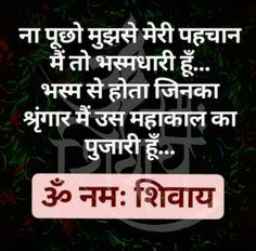 •°•°ॐ नमः शिवाय°•°• Shri Hanuman, Jai Shree Krishna, Lord Krishna, Lord Shiva, Mahakal Shiva, Sanskrit Mantra, Trishul, Shiva Tattoo, Lord Mahadev