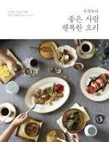 (우정욱의) 좋은 사람 행복한 요리/우정욱 - KOREAN FICTION 641.568 WOO JEONG-WOOK 2014
