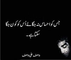 Urdu Quotes Manto Lines Urdu Lines Urdu Lines . K Quotes, Poetry Quotes In Urdu, Best Urdu Poetry Images, Urdu Poetry Romantic, Urdu Quotes, Great Quotes, Life Quotes, Islamic Love Quotes, Muslim Quotes