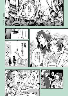 """就寝 : """"ぎゆしの 距離感がふわふわしてる2人が私用で出かけた帰りの話… """" Demon Slayer, Slayer Anime, Anime Angel, Anime Demon, Manga Art, Anime Art, Persian People, Roronoa Zoro, Manga Covers"""