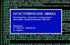 [Перевод] Программирование — отстой