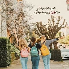 I Love My Friends, Best Friends, Sister Poems, Best Sister Ever, Persian Quotes, Life Learning, Dog Tattoos, Islamic Quotes, Success