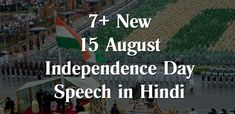 Swatantrata Diwas Speech Hindi : Read Best Hindi Speech For Independence Day. Find Great Collection Of independence day speech for student. Pandra August, 15 August In Hindi, Speech On 15 August, 15 August Photo, Happy 15 August, 15 August Images, Article On Independence Day, Independence Day Shayari, Independence Day Message