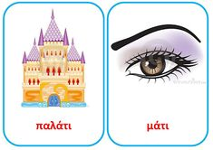 Learn Greek, Abc Activities, Greek Language, Summer Crafts, How To Stay Motivated, Letters, Learning, School, Greek
