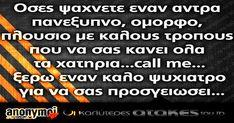 Funny Phrases, Funny Quotes, Call Me, Greek, Jokes, Woman, Humor, Husky Jokes, Chistes