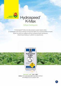 Ειδικά Λιπάσματα - Hydrospeed K - Max