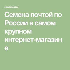 Семена почтой по России в самом крупном интернет-магазине