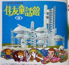 Expo '70 book
