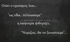 Φωτογραφία του Frixos ToAtomo. Epic Quotes, Smart Quotes, All Quotes, Cute Quotes, Best Quotes, Funny Quotes, Inspirational Quotes, Greece Quotes, My Heart Quotes