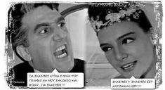 Funny Greek Quotes, Funny Quotes, Old Greek, Actor Studio, Facial Expressions, Behavior, Comedy, Cinema, Actors
